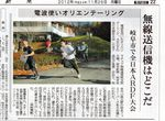 ARDF新聞記事.jpg