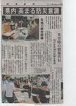 岐阜新聞9月3日 001.jpg
